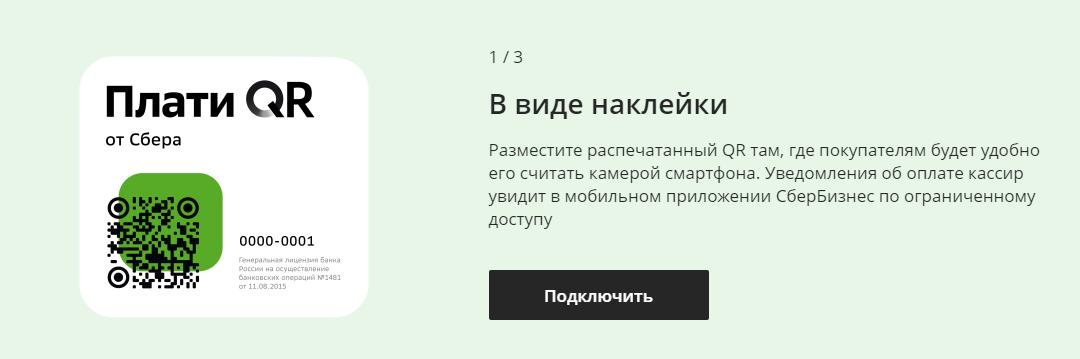QR-код Сбербанк