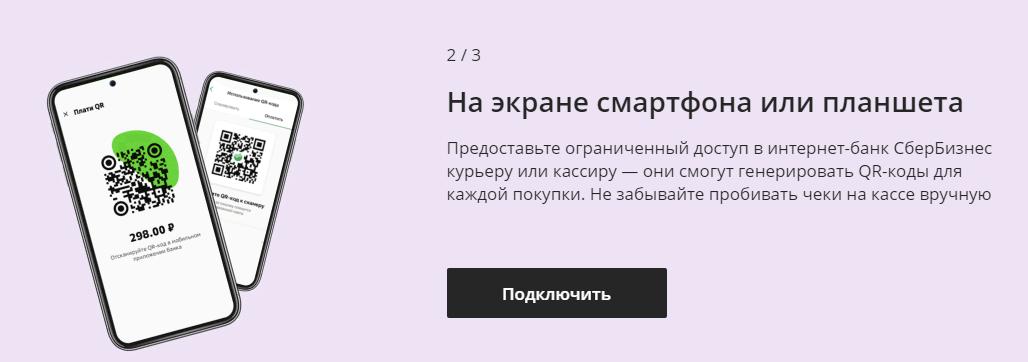 платить по QR-коду в Сбербанк Онлайн