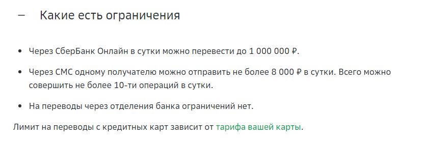 ограничения на перевод Сбербанк Онлайн