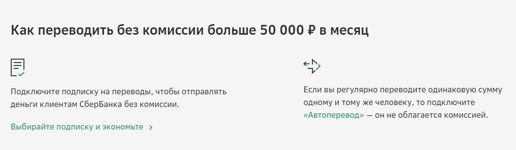 """Лимиты на перевод денежных средств через """"Сбербанк Онлайн"""""""