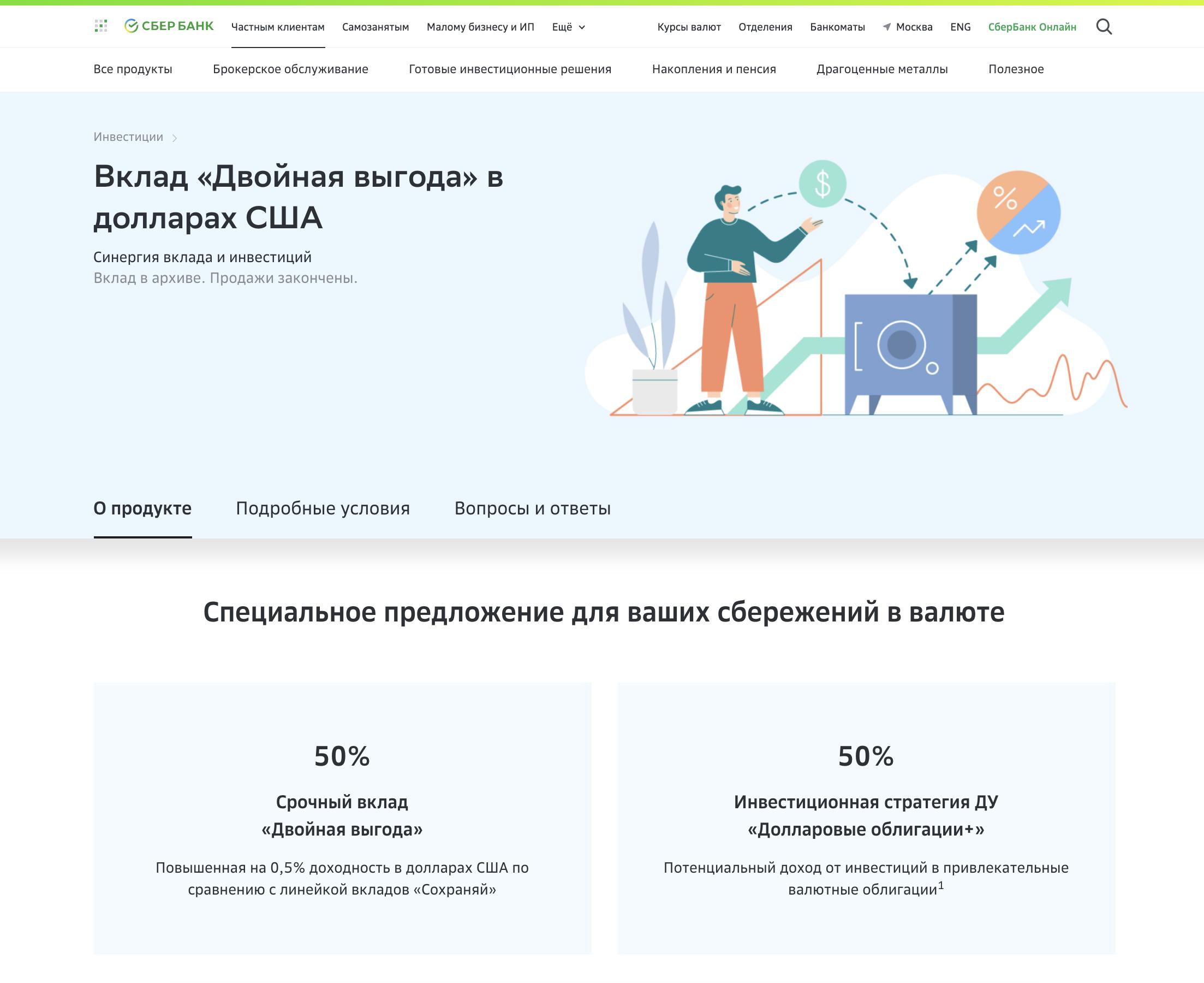 открытие валютного счета в Сбербанк Онлайн