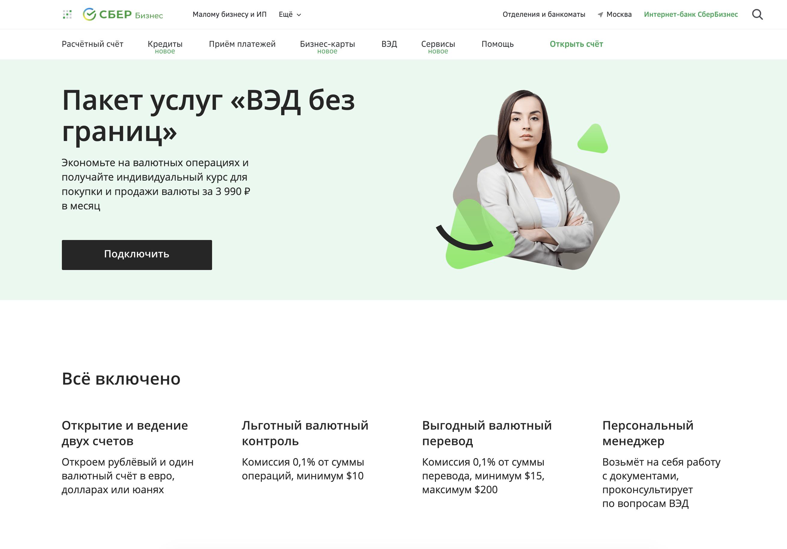 открываем валютный счет в Сбербанк Онлайн