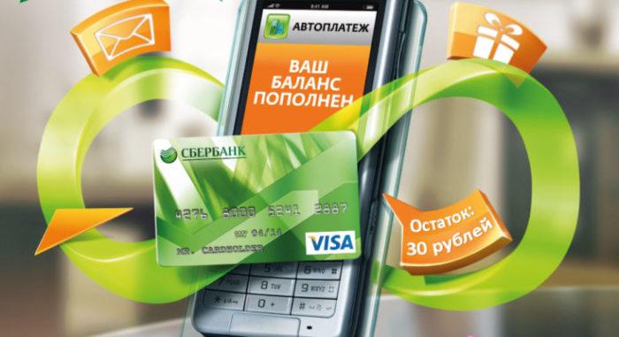 как пополнить баланс телефона с карты сбербанка 900 на свой номер
