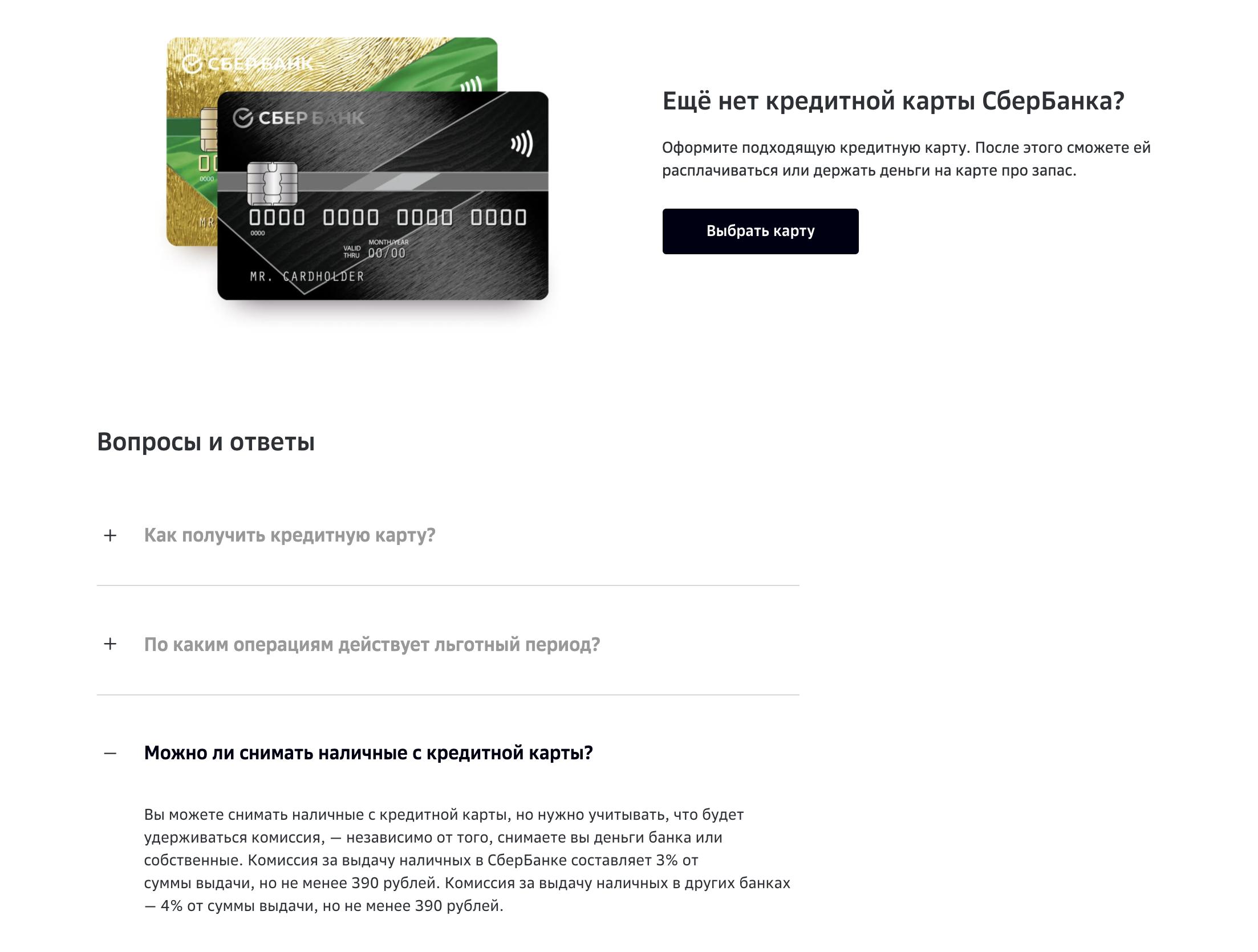 условия снятии наличных с кредитной карты сбербанка
