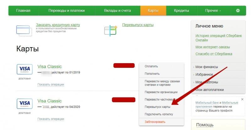 сбербанк как узнать готова ли карта в сбербанк онлайн