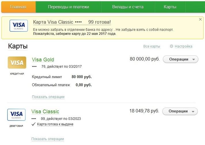 сбербанк онлайн как узнать готова ли карта