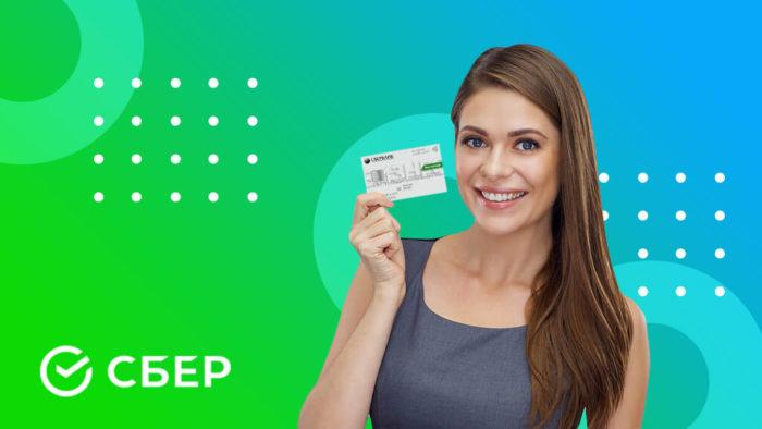 сбербанк как узнать готова ли карта