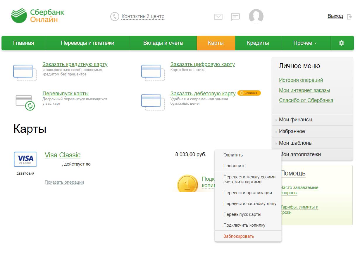 Как добавить вторую карту в Сбербанк Онлайн