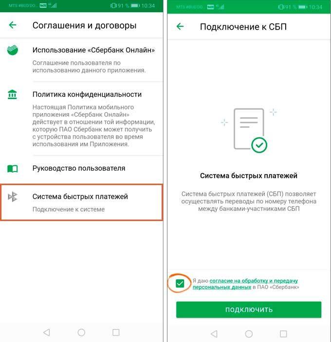 """система быстрых платежей в """"Сбербанк Онлайн"""" подключение"""