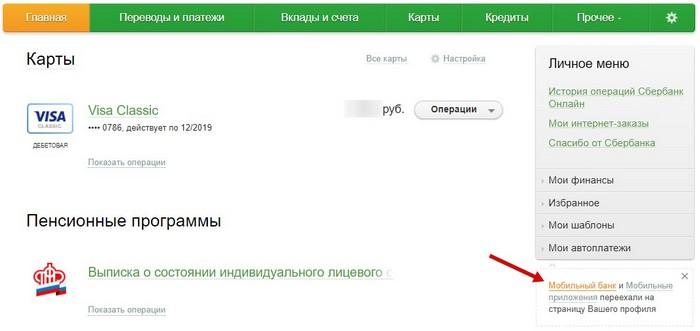 Как посмотреть свой номер телефона в приложении Сбербанк Онлайн