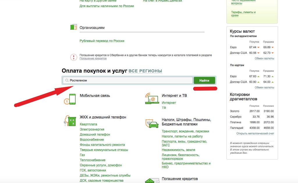 Как оплатить свой номер телефона с карты в Сбербанк онлайн