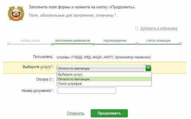 Как через Сбербанк Онлайн оплатить штраф со скидкой