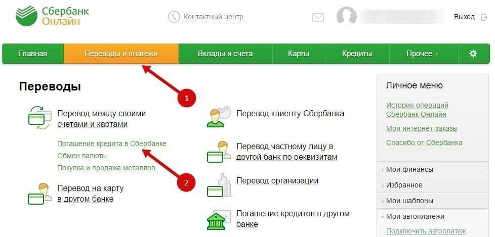 Как в Сбербанке онлайн досрочно погасить кредит