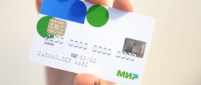 """Как бесплатно получить платежную карту """"Мир"""" в Сбербанке"""