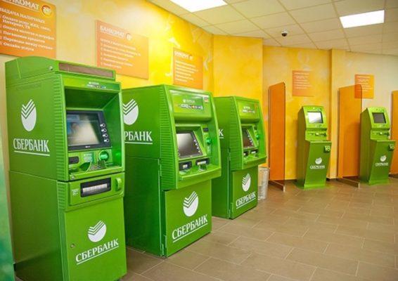 """Как получить новый пароль для входа в """"Сбербанк Онлайн"""" в банкомате"""