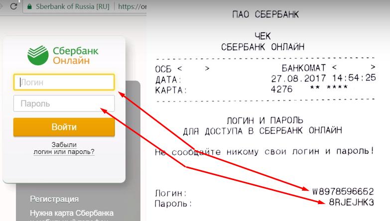 """новый пароль для входа в """"Сбербанк Онлайн"""" в банкомате"""
