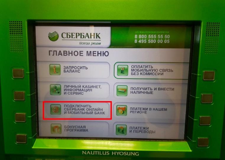 Как получить пароль для входа в Сбербанк Онлайн в банкомате