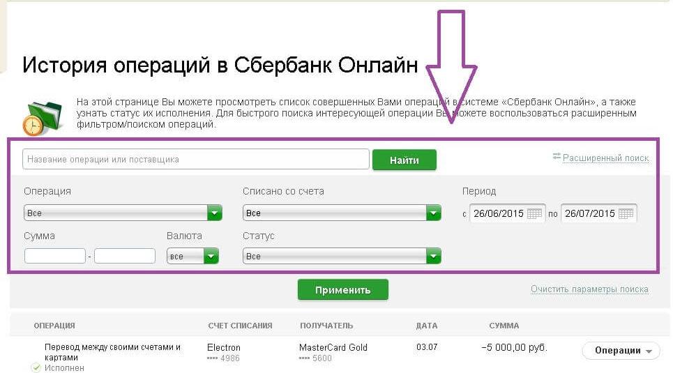 Как удалить историю операций в приложениии Сбербанк Онлайн