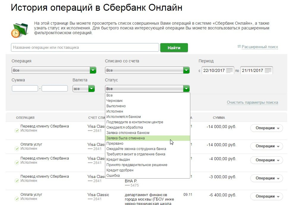 Как вернуть перевод в системе Сбербанк Онлайн