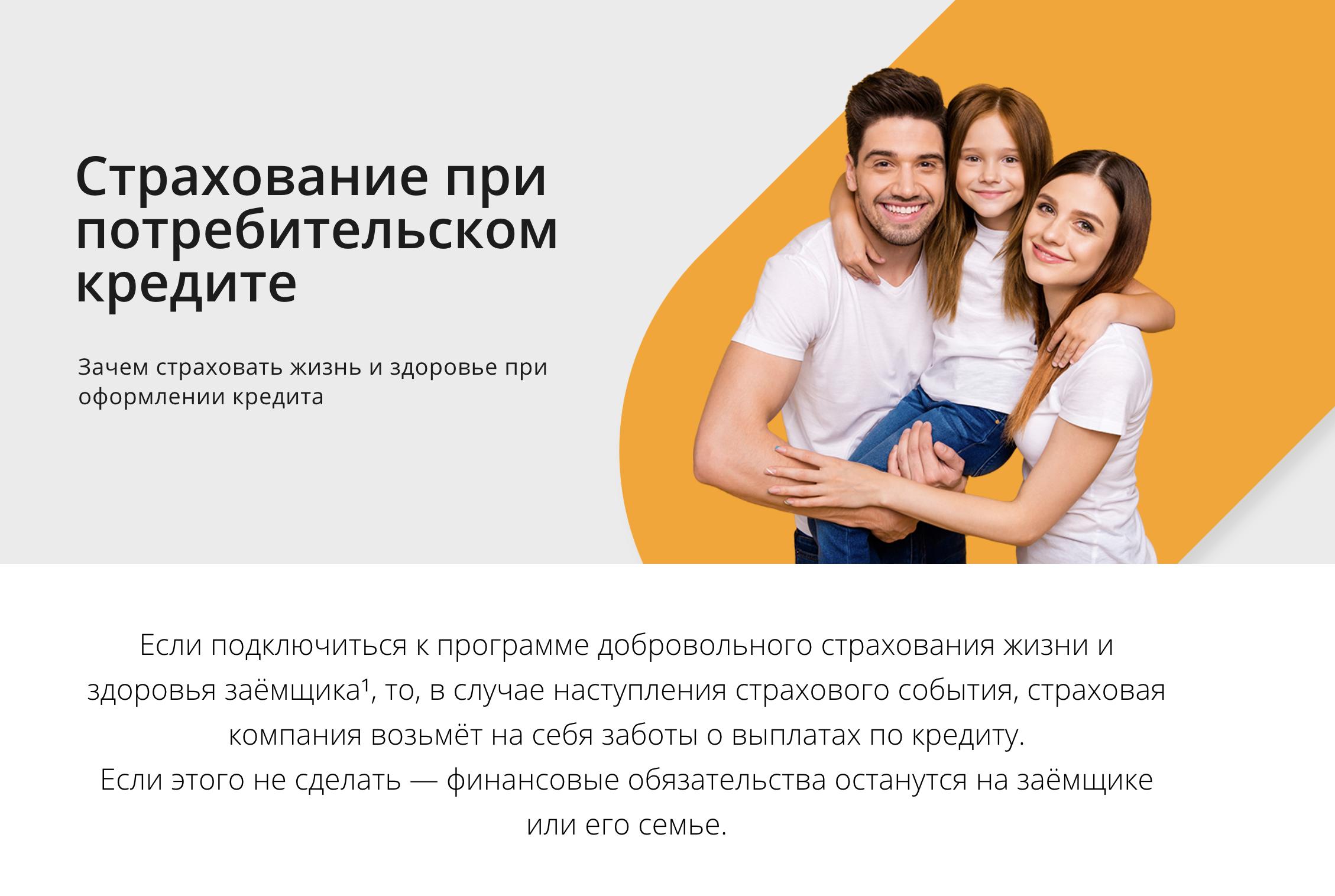 Как вернуть деньги за страховку по кредиту в Сбербанке
