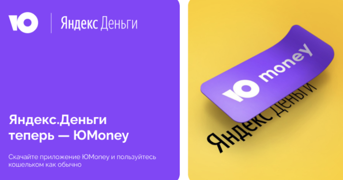 Как вывести средства с Яндекс.Деньги на карту Сбербанка