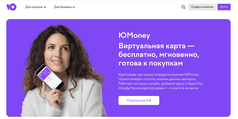 Как вывести средства с Яндекс.Деньги (Юмани) на карту Сбербанка