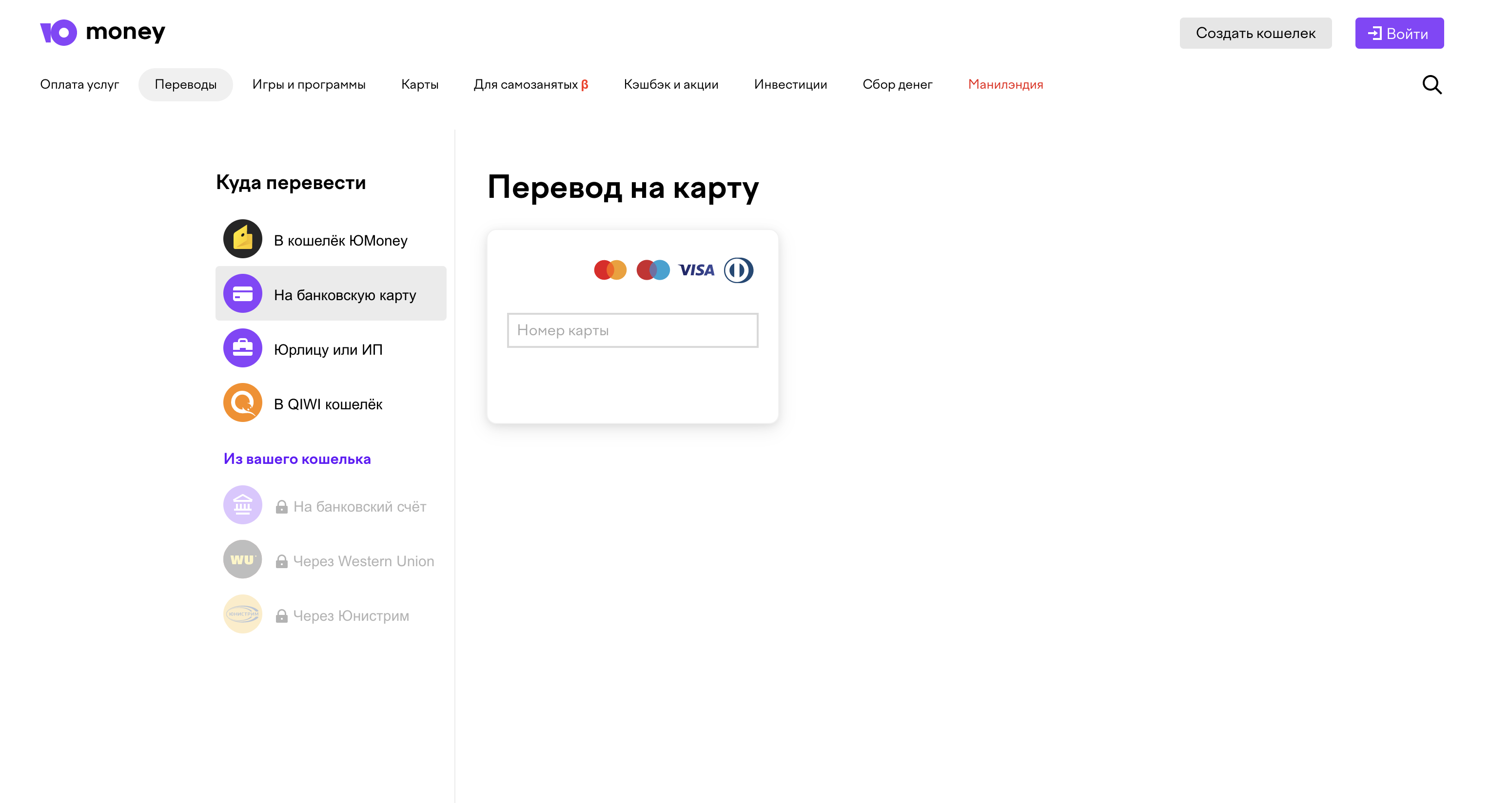Как вывести. перевести средства, деньги с Яндекс.Деньги на карту Сбербанка