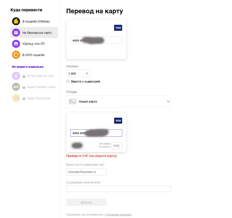Как сделать перевод с Яндекс.Деньги на карту Сбербанка