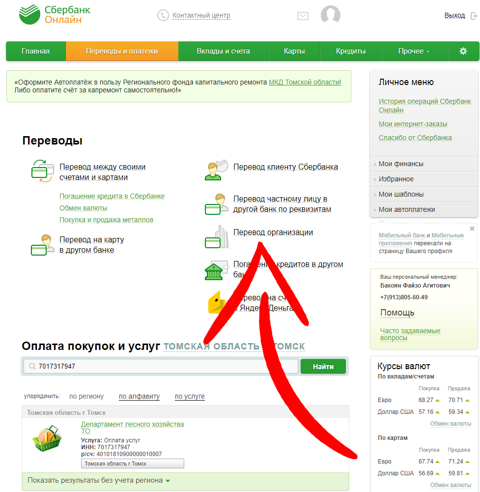 как оплатить лицевой счет в личном кабинете сбербанк онлайн
