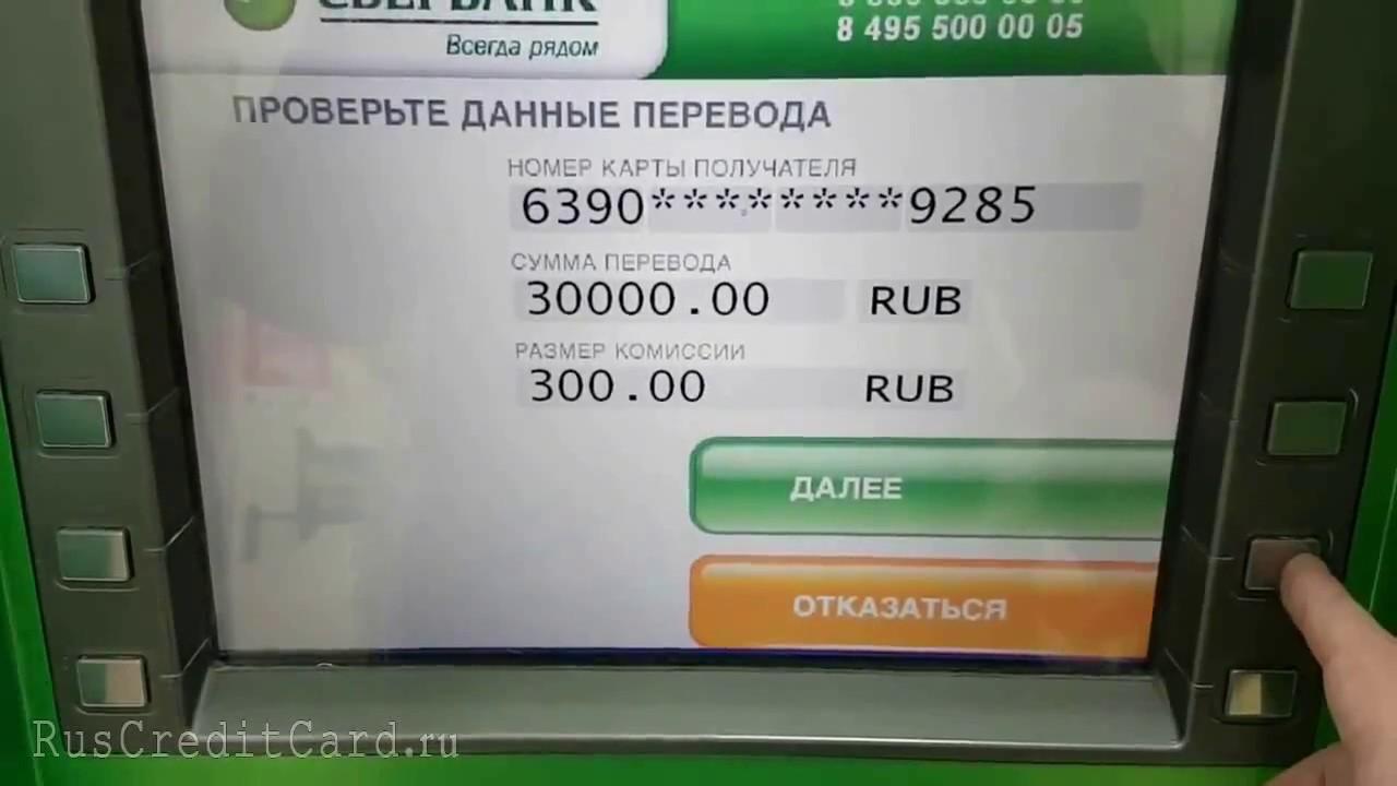 как перевести через банкомат на карту сбербанка