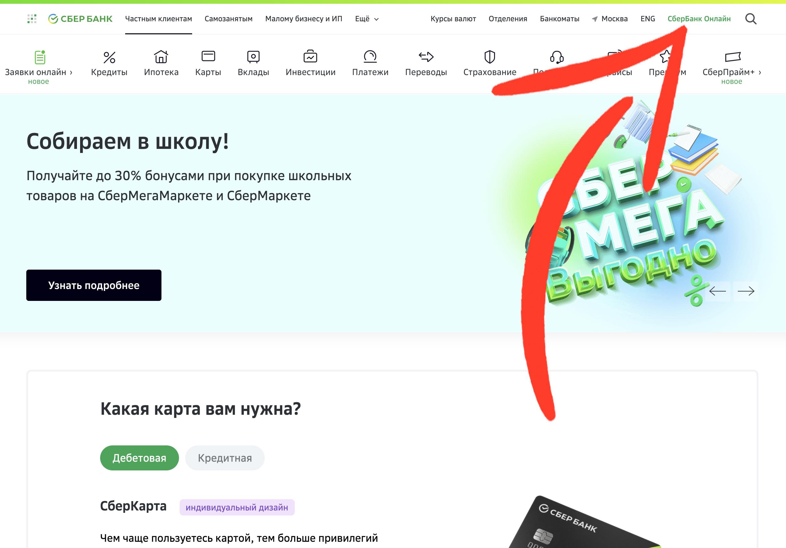 как получить логин, пароль для сбербанк онлайн