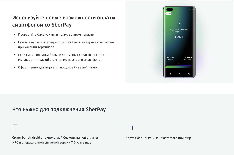 как привязать карту сбербанка для оплаты с мобильного телефона