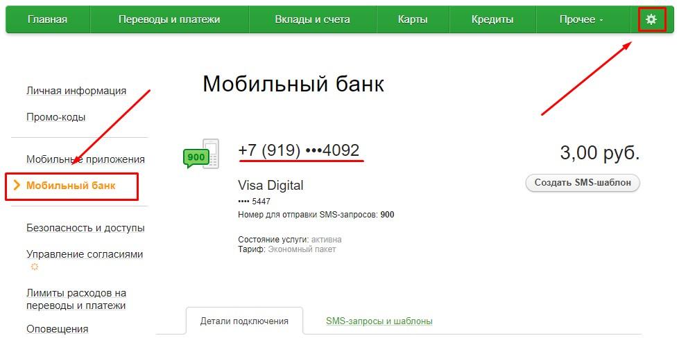 как проверить баланс карты сбербанка через смс (900)