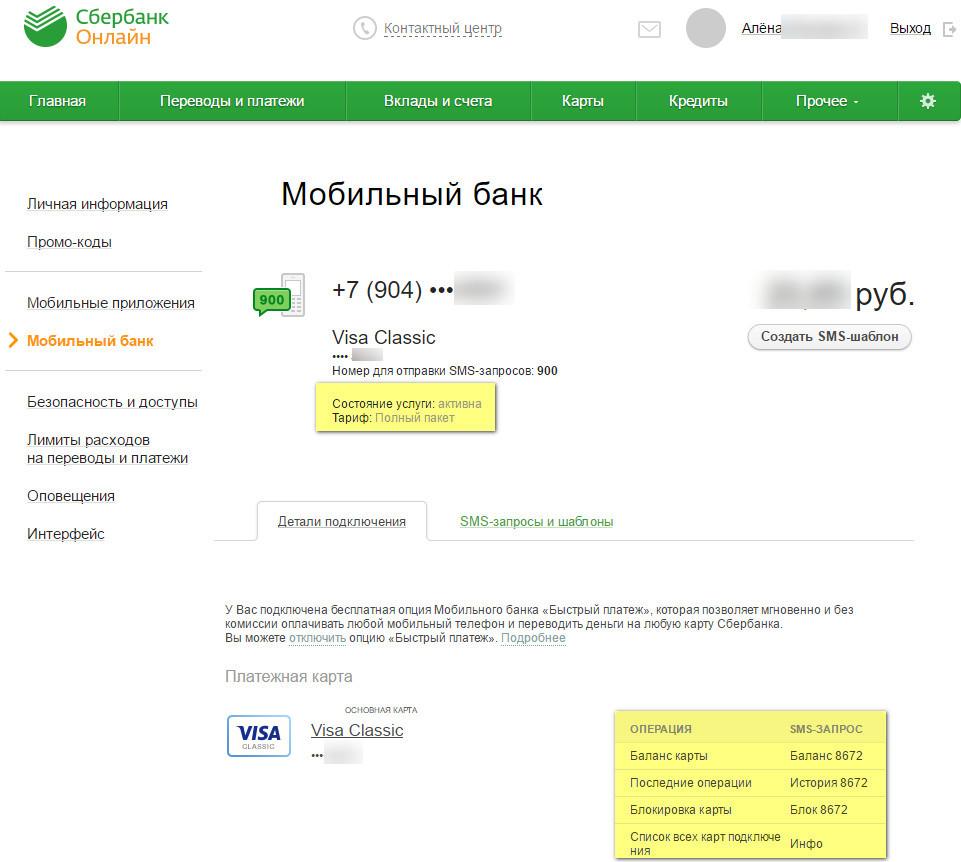 как сменить номер телефона в личном кабинете сбербанк онлайн