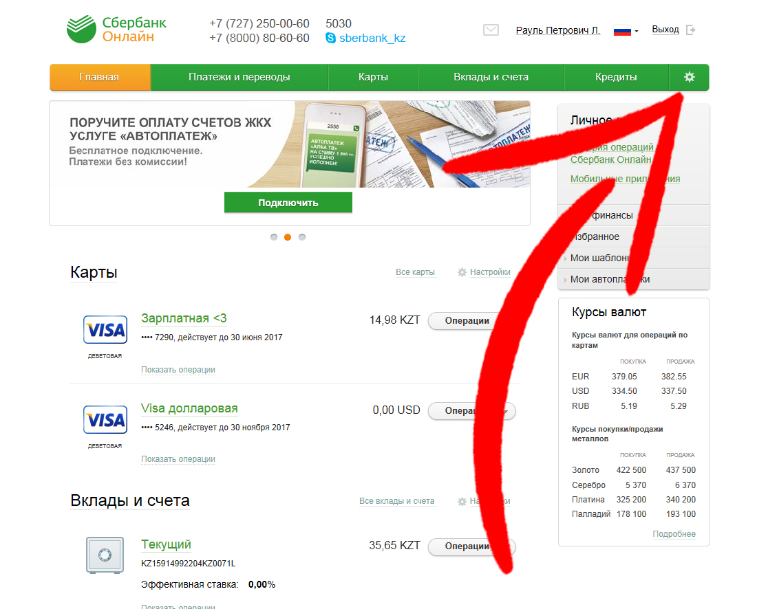 как в сбербанк онлайн сменить, изменить номер телефона
