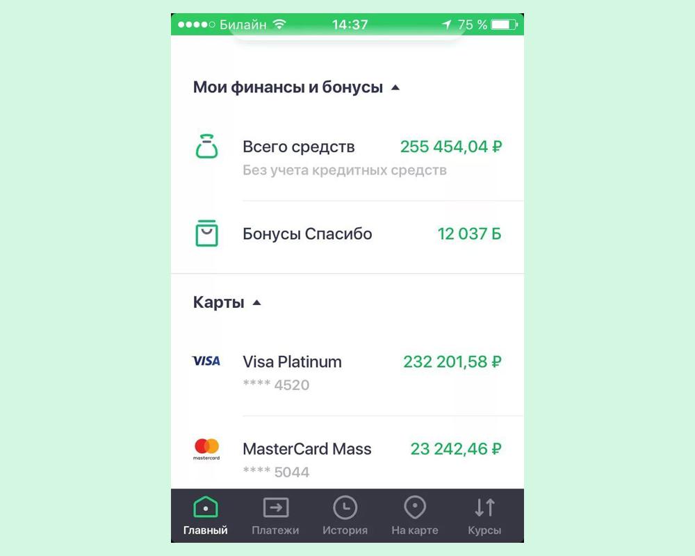 как узнать что пришли деньги на карту сбербанка в мобильном приложении