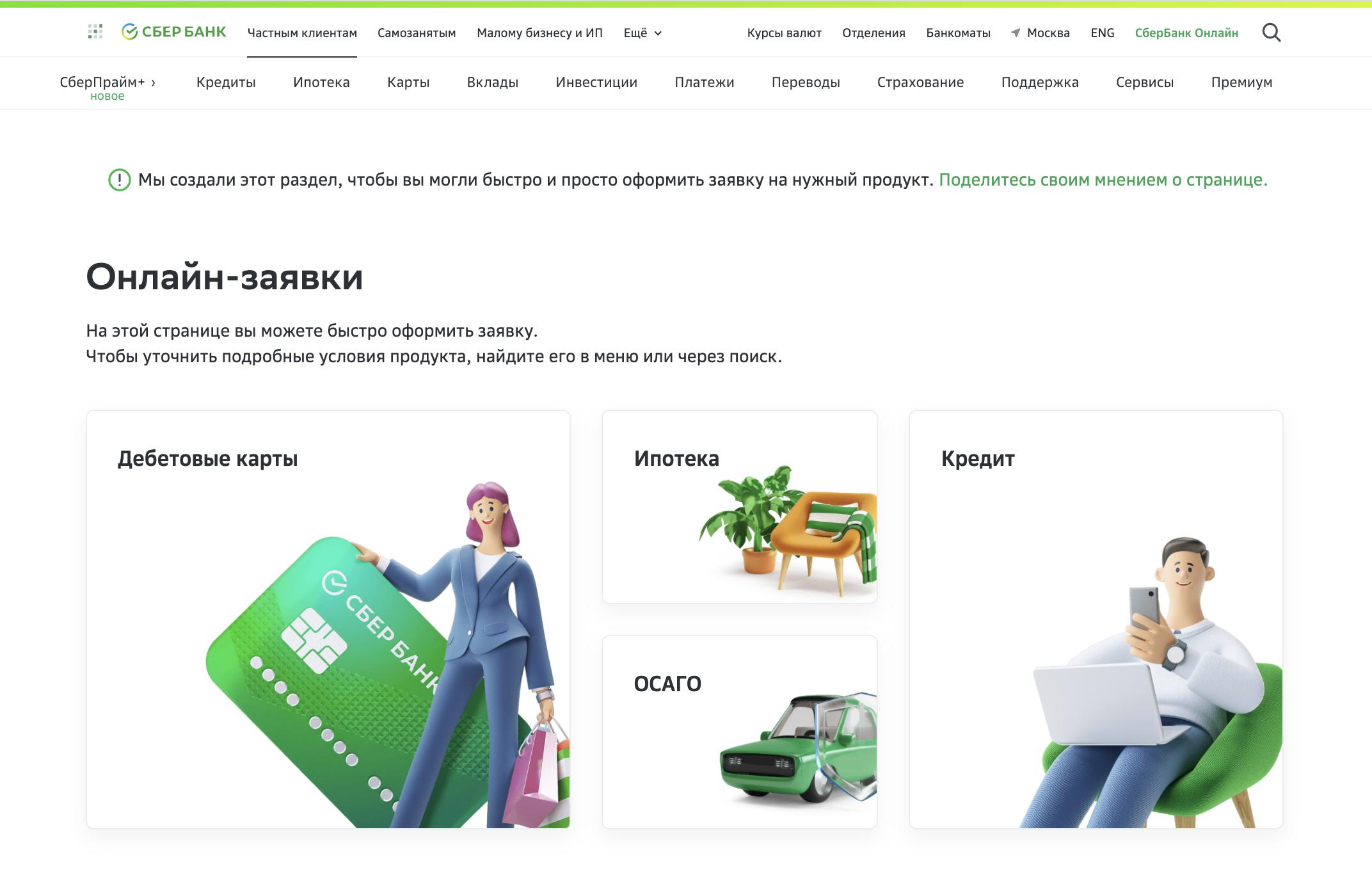 как бесплатно заказать карту сбербанка через интернет